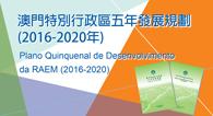 澳門特別行政區五年發展規劃(2016-2020年)