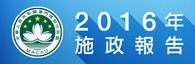 二○一六年財政年度施政報告
