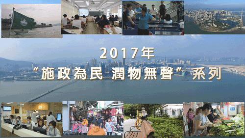 """2017年""""施政為民 潤物無聲""""系列"""