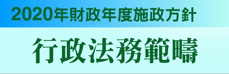 二○二○年財政年度施政方針行政法務範疇
