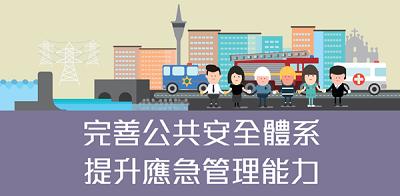完善公共安全體系 提升應急管理能力圖文包