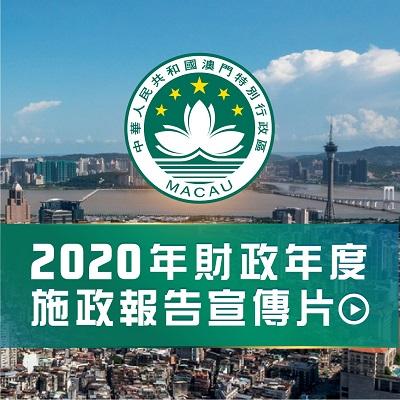 2020年財政年度施政報告宣傳片