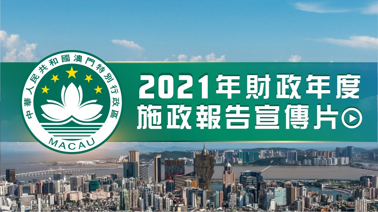 2021年財政年度施政報告宣傳片