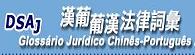 Glossário Jurídico Chinês-Português/Português-Chinês