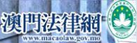 Portal Jurídico de Macau