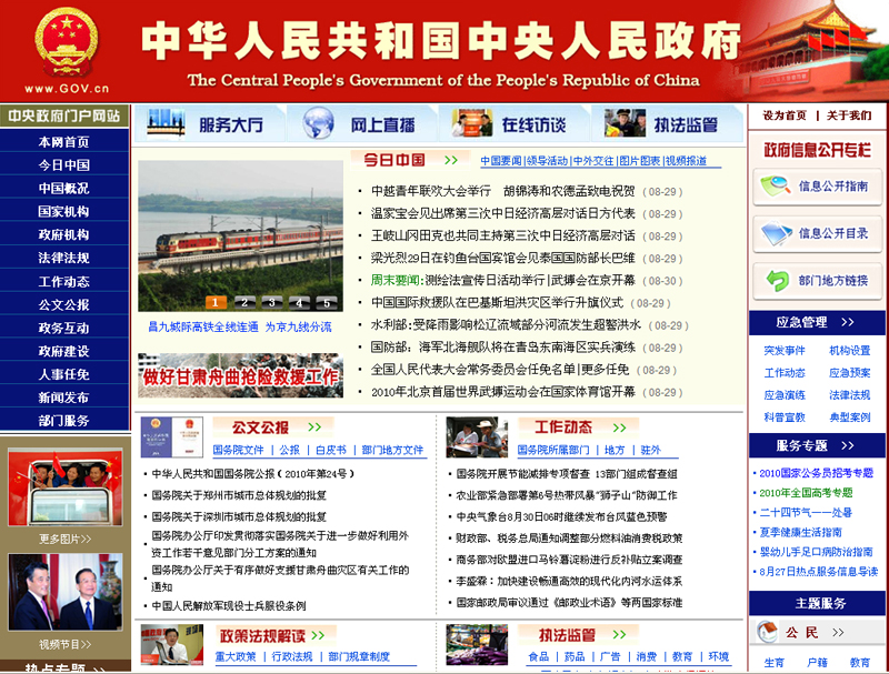 The chinese central government 39 s official web portal for Bureau government