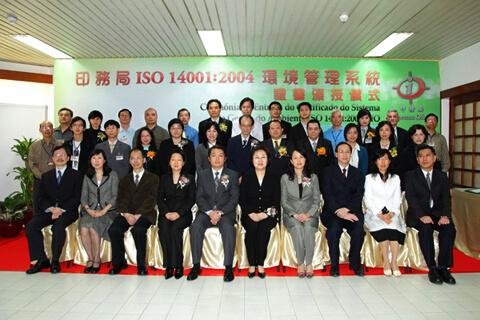 A Cerimónia da Entrega do Certificado de Sistema de Gestão do Ambiente ISO14001:2004 no dia 23 de Janeiro de 2009.
