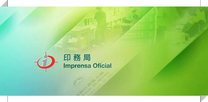 印務局 - Imprensa Oficial