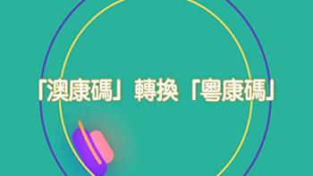 """""""澳康碼""""轉換""""粵康碼"""""""