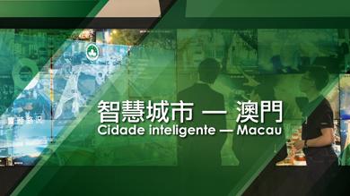 Cidade inteligente — Macau