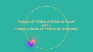 """Mudança do """"Código de Saúde de Macau"""" para o """"Código de Saúde da Província de Guangdong"""""""